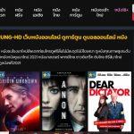 Watch movies online through NEWNUNG-HD